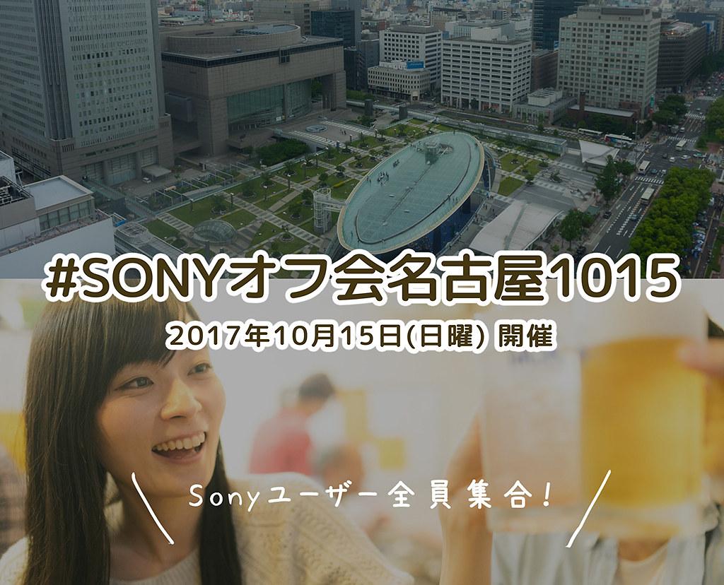 名古屋SONYオフ会イメージ