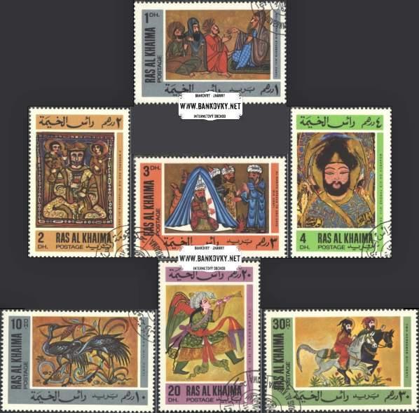 Známky Ras Al Khaimah 1967 Arabské maľby, razítkovaná séria