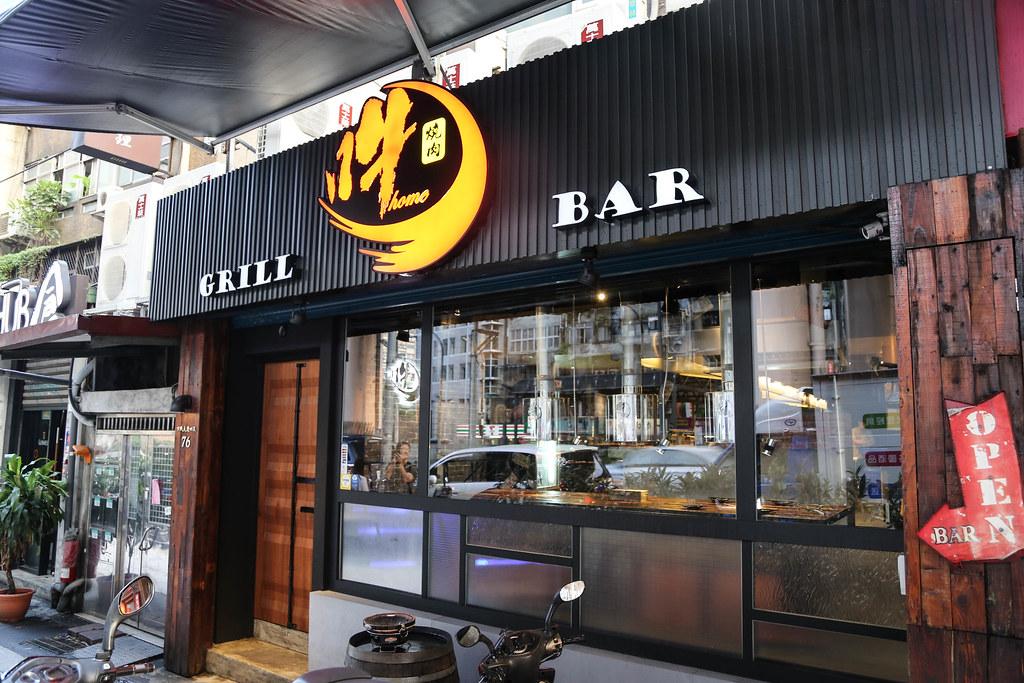 吽Home燒肉 市民店 (2)