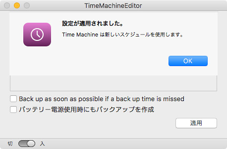 TimeMachineEditor12