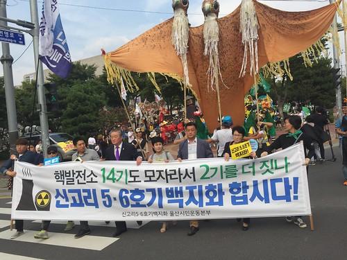 20170909_울산 신고리56호기 백지화 집회