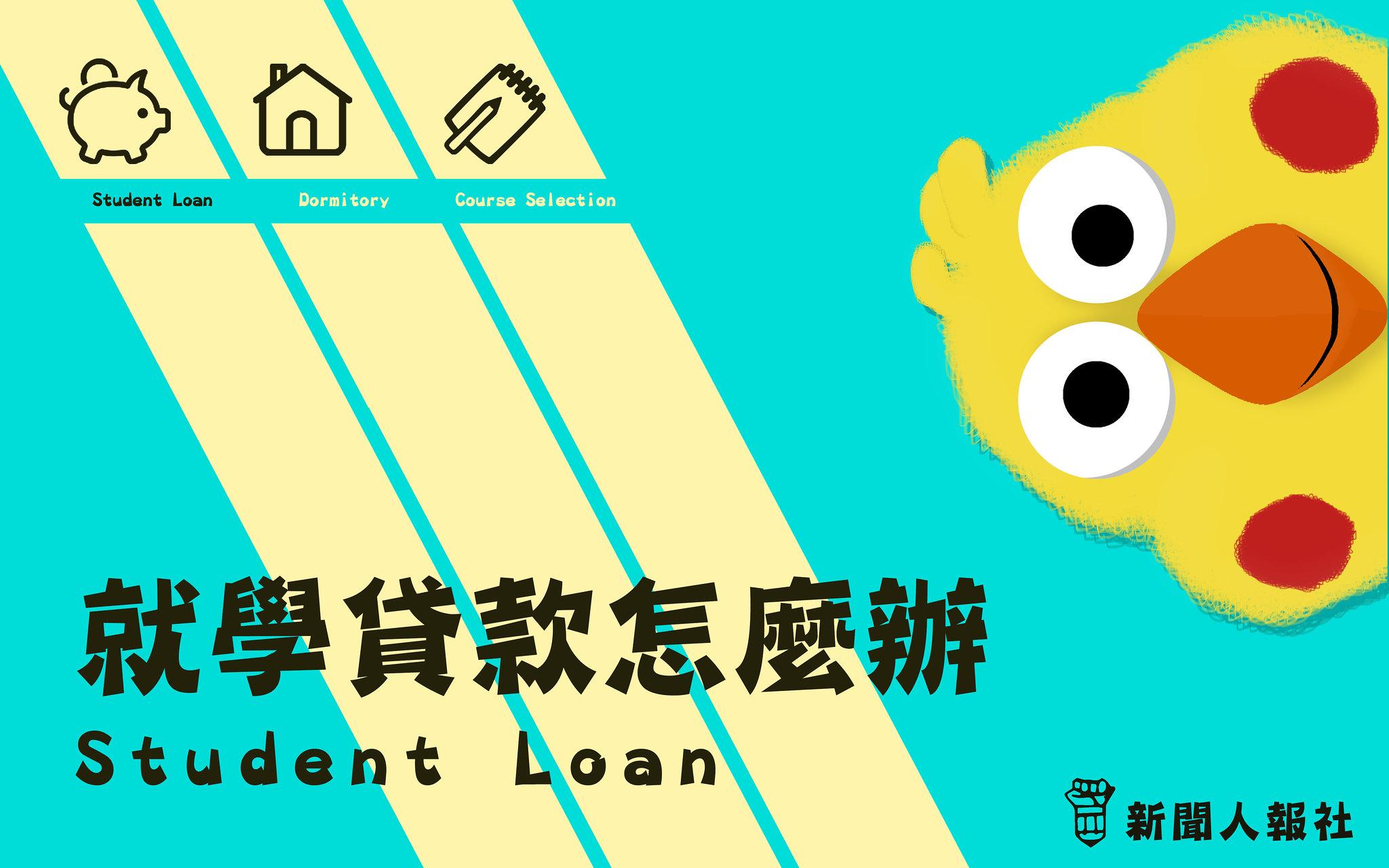 就學貸款怎麼辦