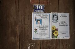 Bulgarian Obituary