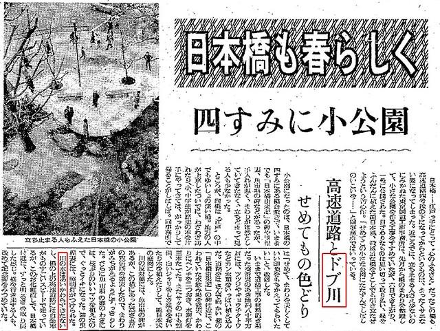 日本橋川はドブ川と報じる読売新聞