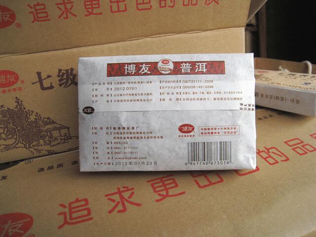 Free Shipping 2012 BoYou 7th Grade Zhuan Brick 252g China YunNan MengHai Chinese Puer Puerh Ripe Tea Shou Shu Cha