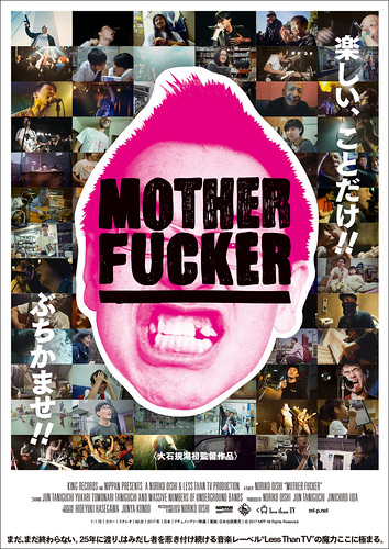 映画『MOTHER FUCKER』 ©2017 MFP All Rights Reserved.