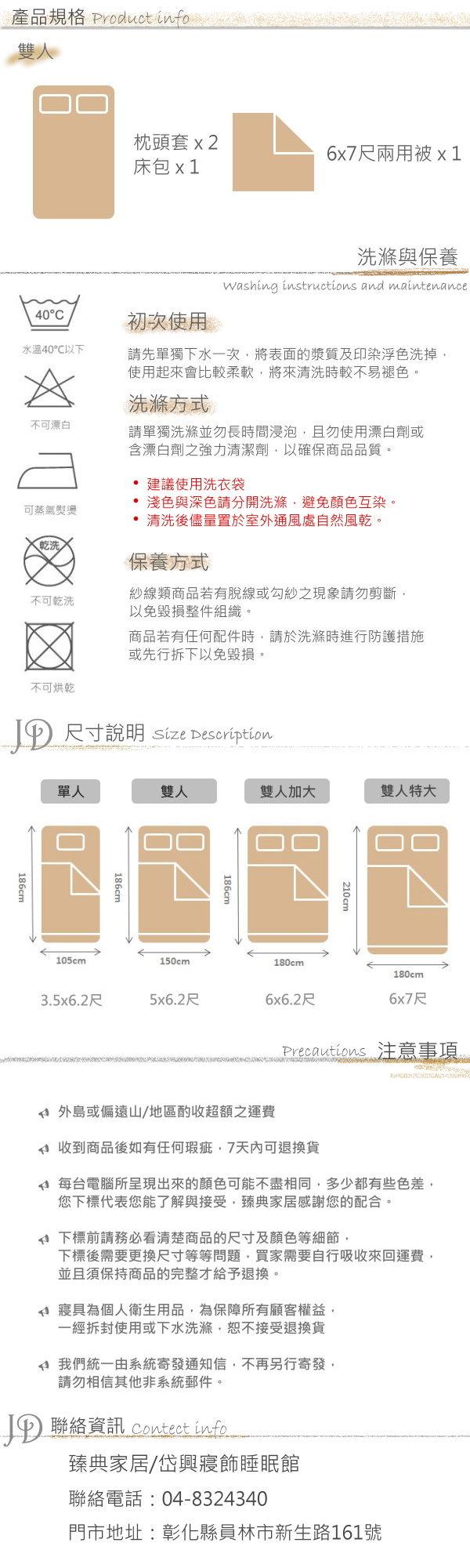 長圖-雙人兩用床包組