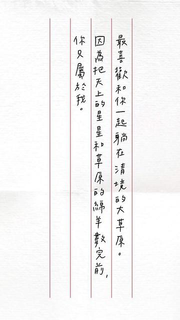 南投清境@華康愛情體facebook活動記錄