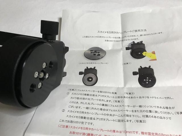 スカイメモS用タカハシプレート取説