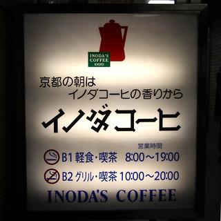 イノダコーヒ 四条支店 看板