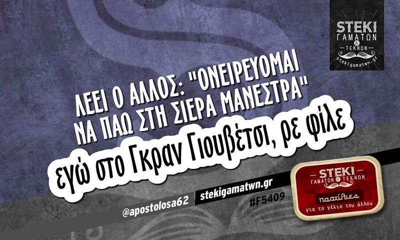 """Λέει ο άλλος: """"ονειρεύομαι να πάω στη Σιέρα Μανέστρα""""  @apostolosa62"""