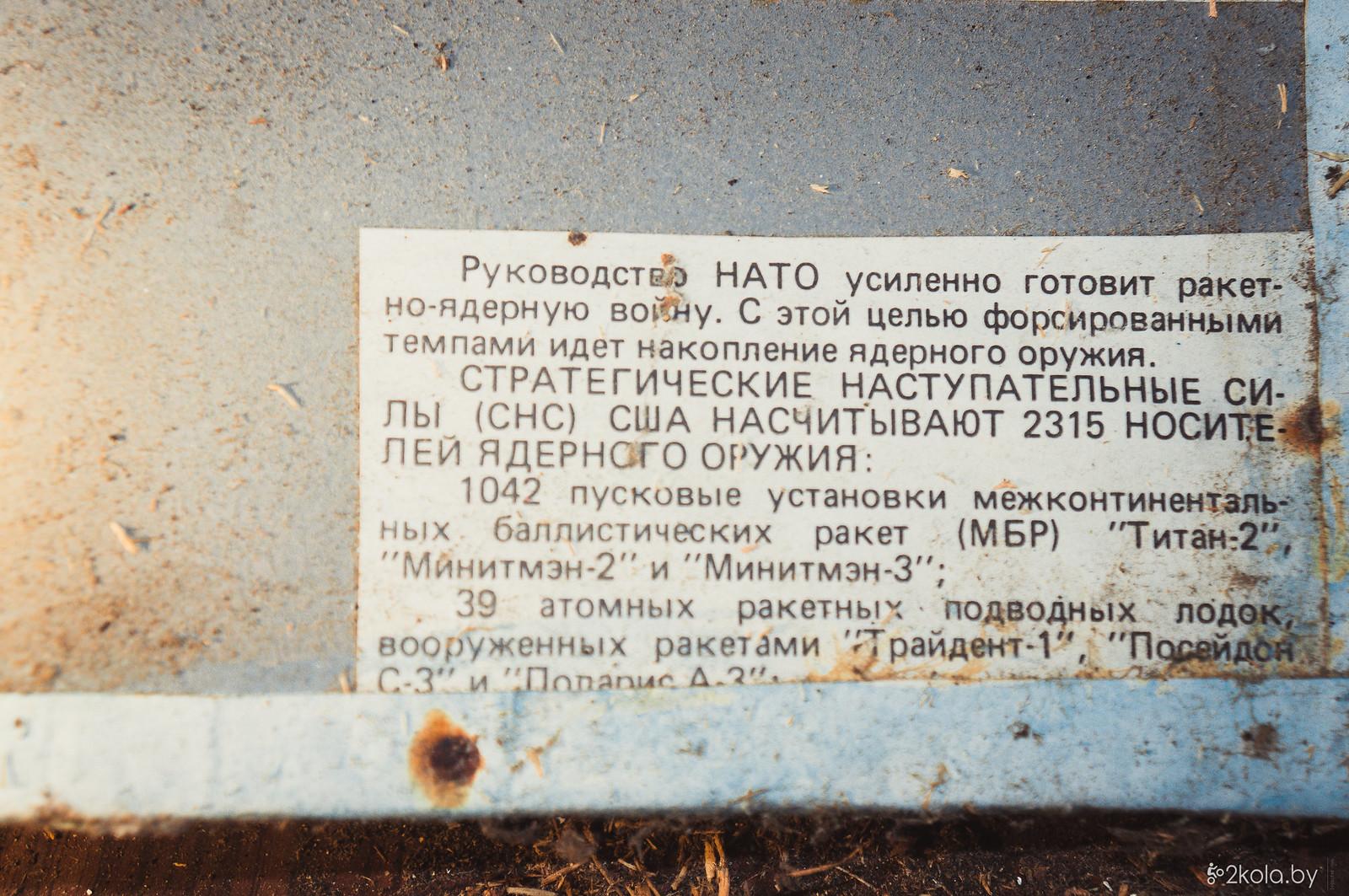 36538857633 08f83c9389 h - Велопокатушка:  Бытень - Береза (с посещением 638-го полка РВСН)