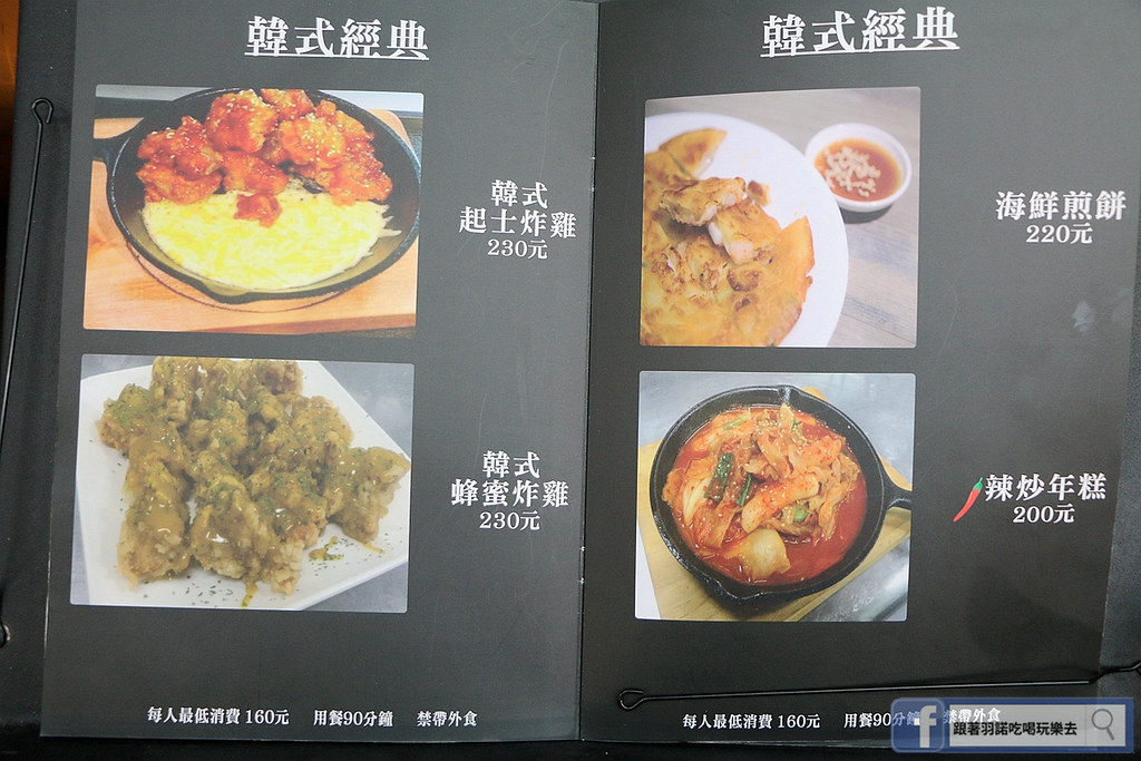 Hololook 韓式料理11