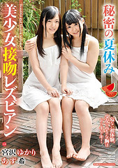 HAVD-958 Secret Summer Vacation Beautiful Girl Kiss Lesbians
