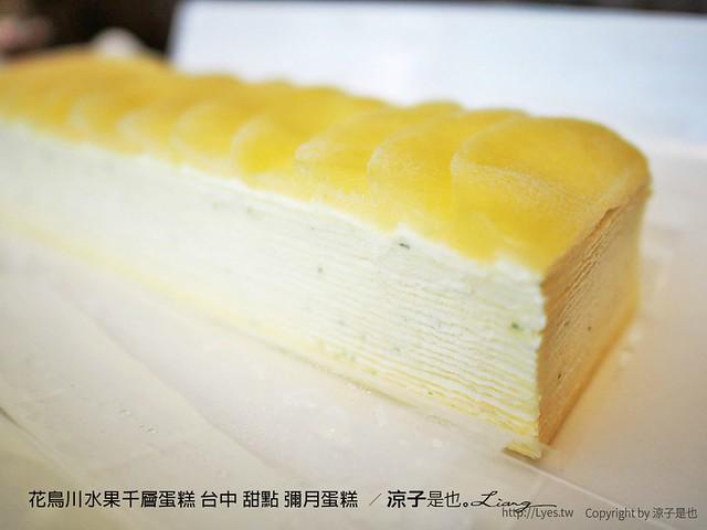 花鳥川水果千層蛋糕 台中 甜點 彌月蛋糕  6
