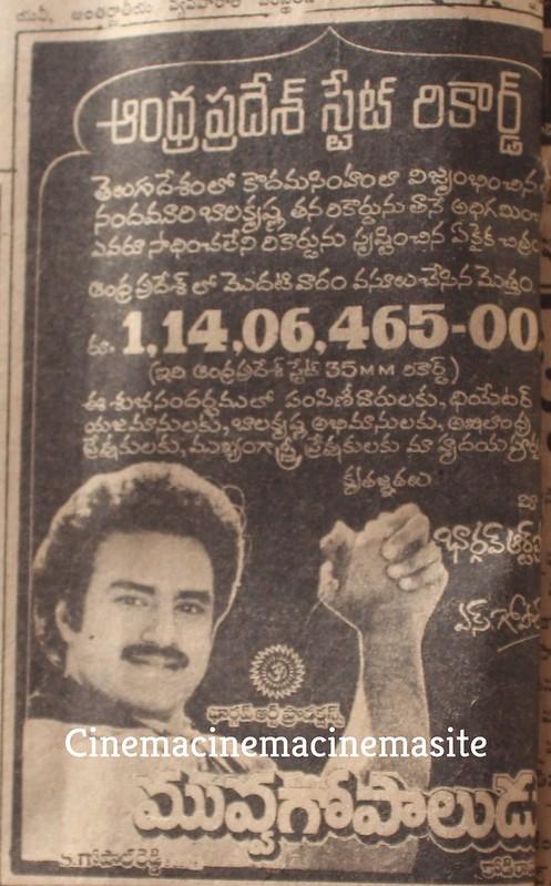 Vetapalem Third Visit - 198