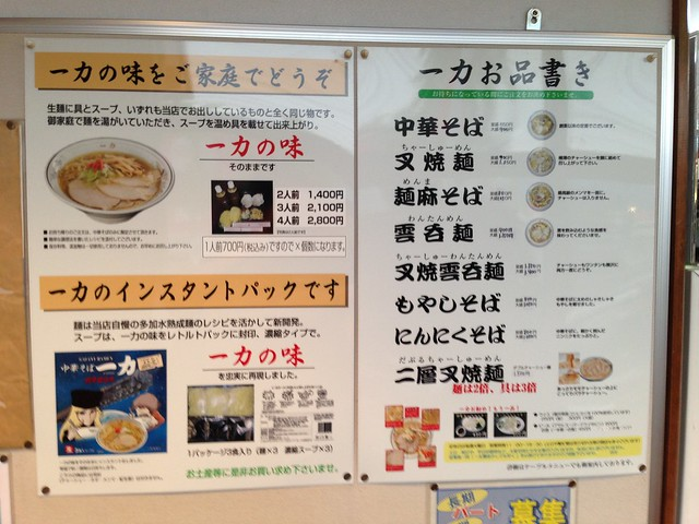 fukui-tsuruga-chukasoba-ichiriki-menu-01
