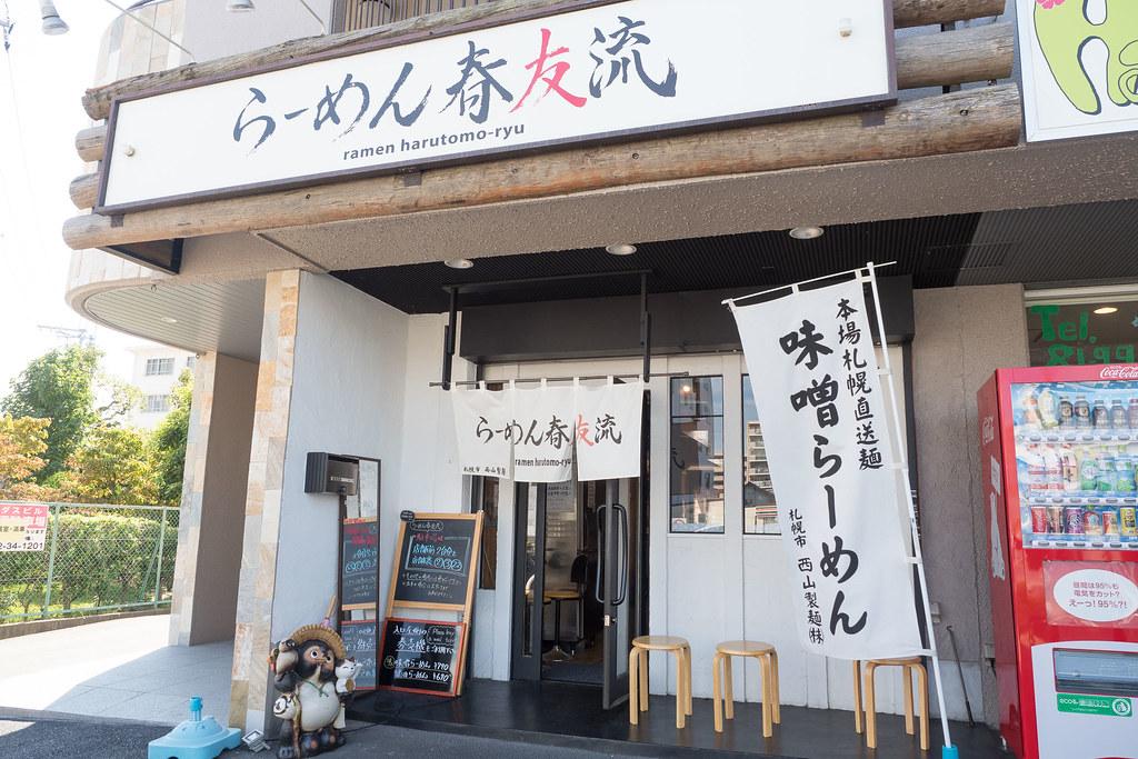 HARUTOMORYU_ramen-3
