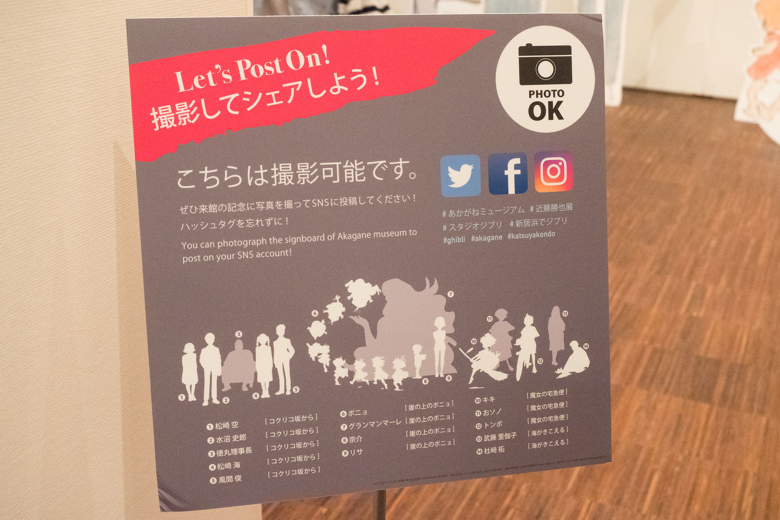 Ghibli_katsuyakondo-15