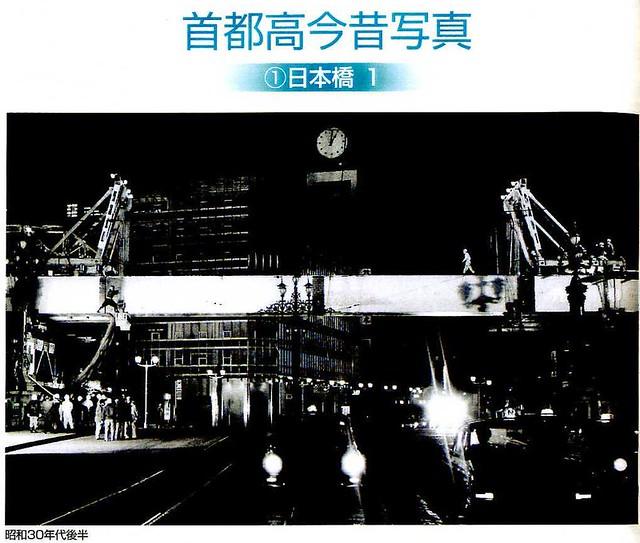 首都高速の日本橋川に架かる高架橋