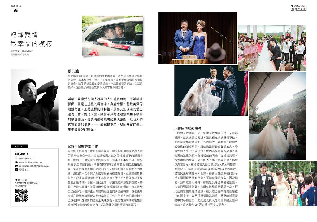2018年精選推薦,台中婚攝,找婚攝,婚攝ED,婚攝推薦,婚禮紀錄,婚禮記錄,婚攝,婚禮攝影師,新人推薦,100+婚禮人年鑑