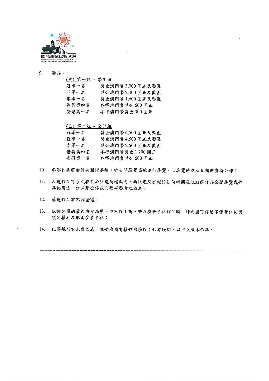 公函-29CIFAM攝影比賽_ 澳門攝影學會 - 規則中文-2