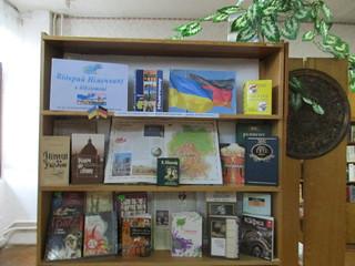 Книжкова виставка 17.09.17 Дружби народів