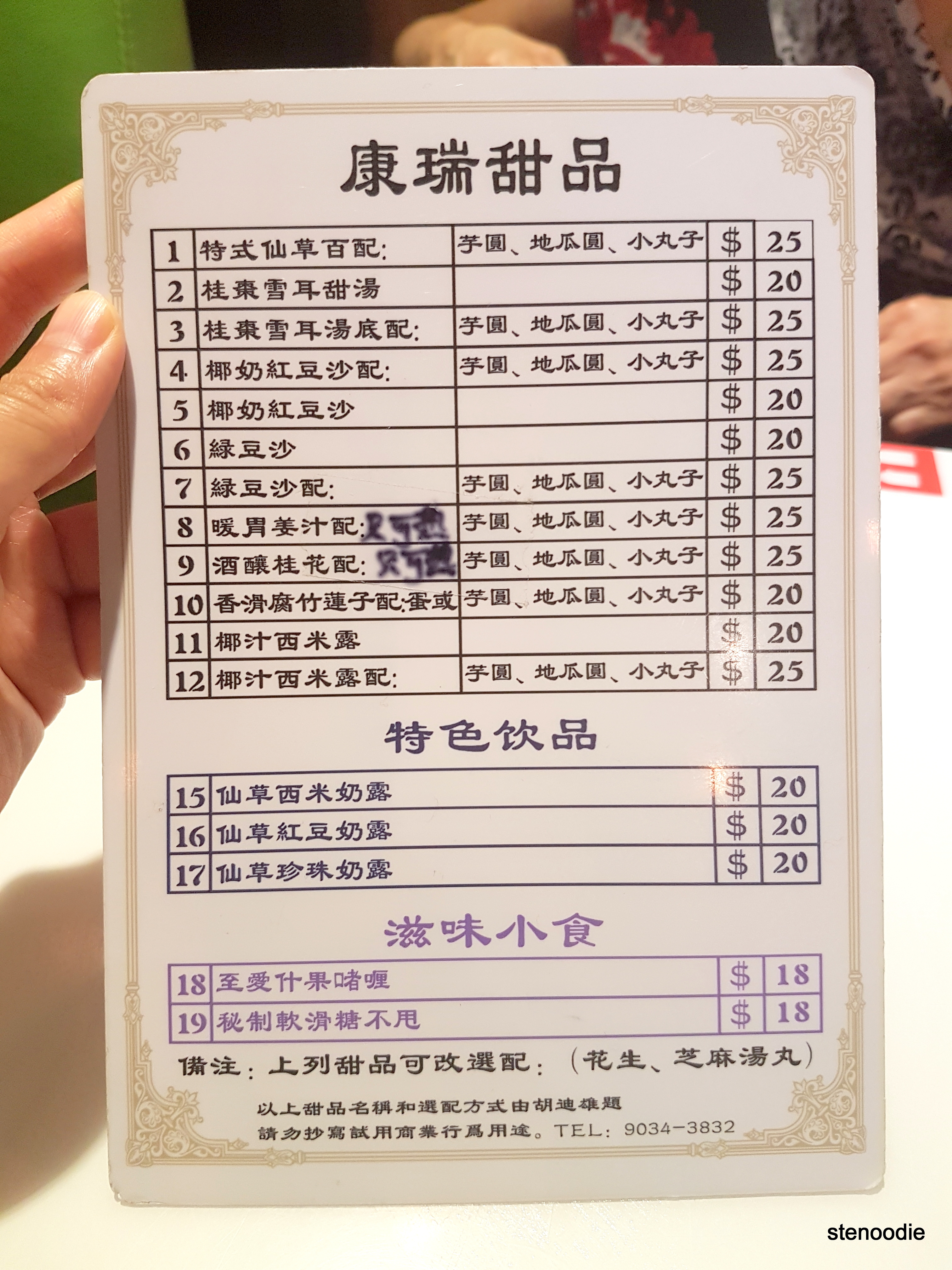 康瑞甜品 menu and prices