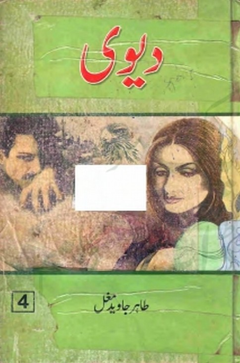 Devi Part 4 is a very well written complex script novel by Tahir Javaid Mughal which depicts normal emotions and behaviour of human like love hate greed power and fear , Tahir Javaid Mughal is a very famous and popular specialy among female readers