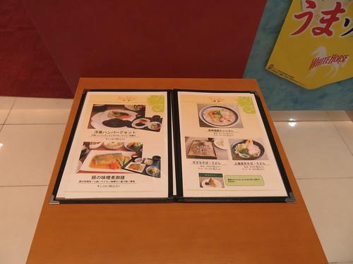 小倉競馬場のフィンズレストランの定食メニューと麺類メニュー