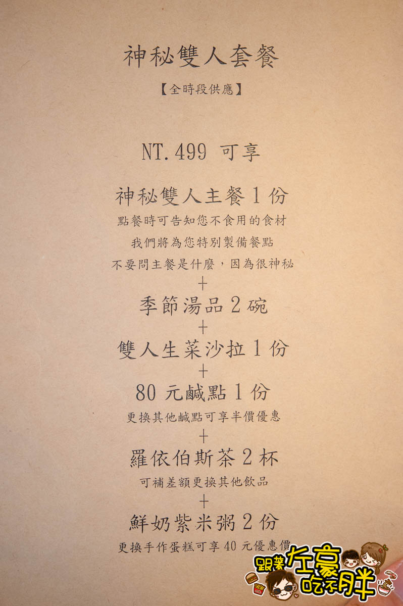 迪波波藝食館-31