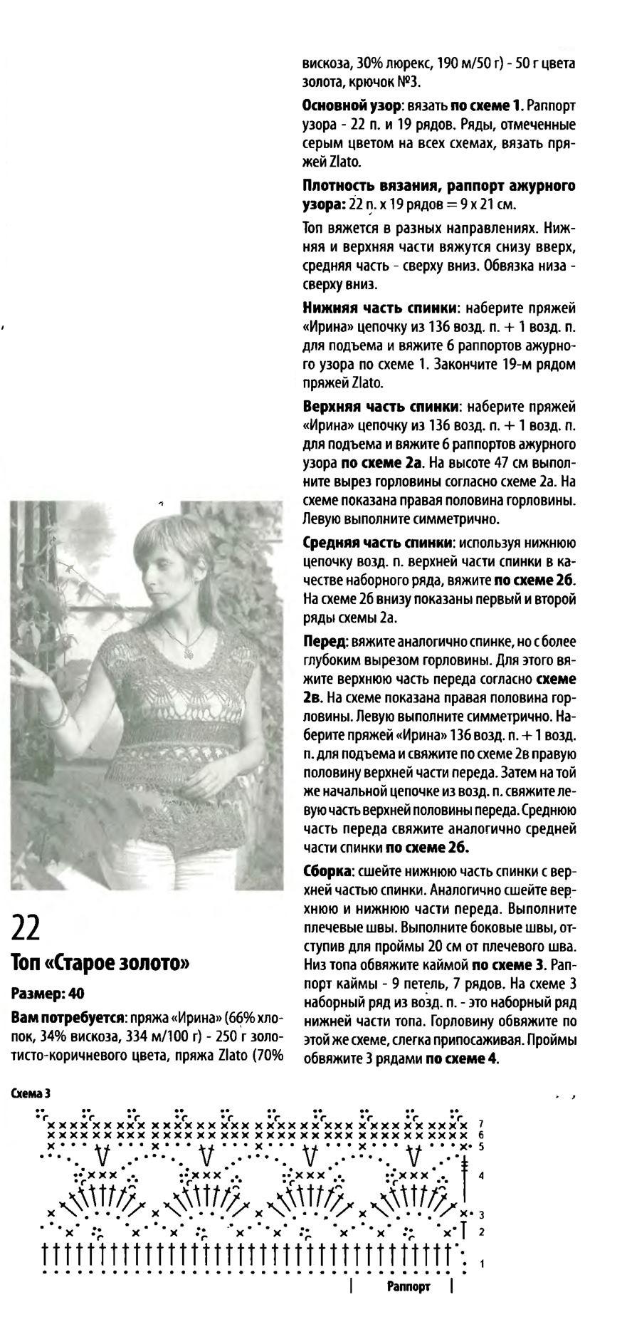 0902_Вязаный креатив_6_13_19 (2)