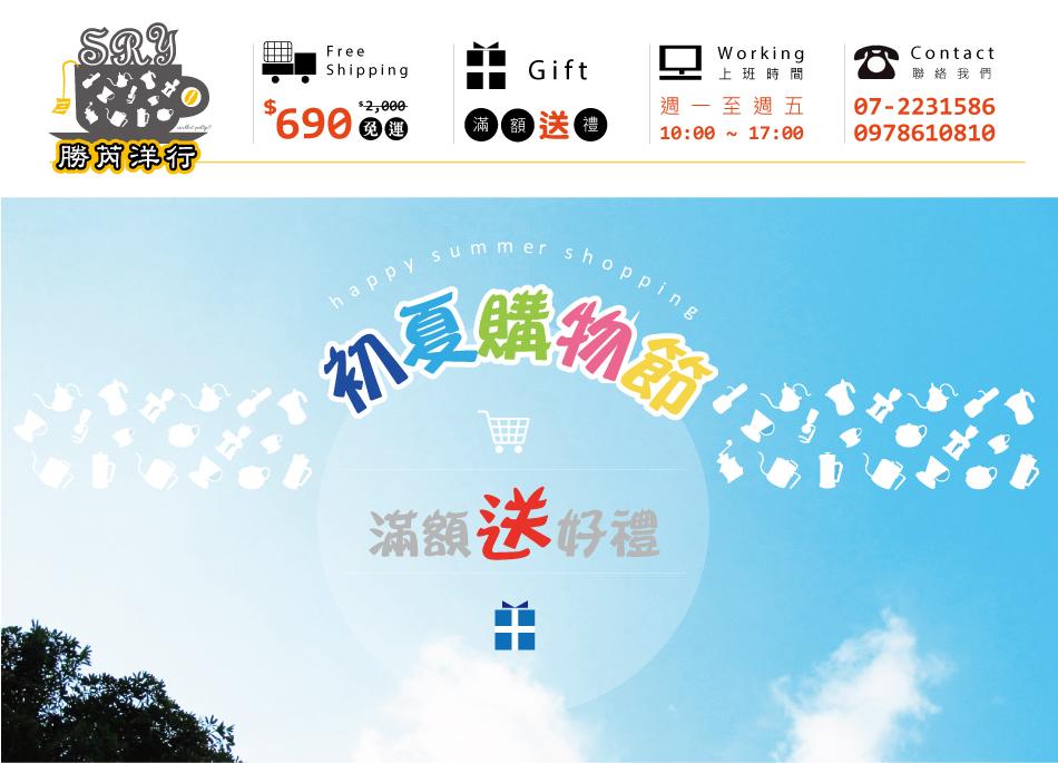 超級商城店頭950(初夏購物節)