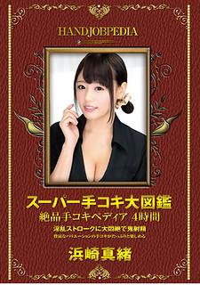 ASFB-260 Super Handjob Illustration Exclaimed Handsome Handcalled 4 Hours Masa Hamasaki