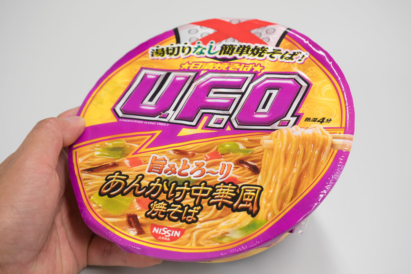 UFO_湯切りなし-1