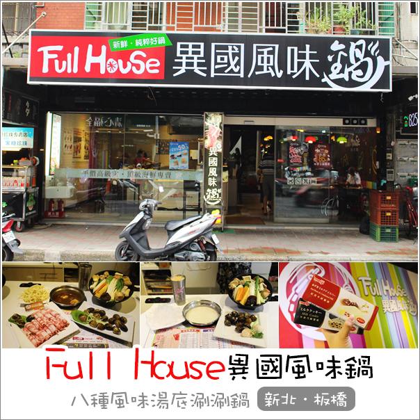 full house異國風味鍋 (1)