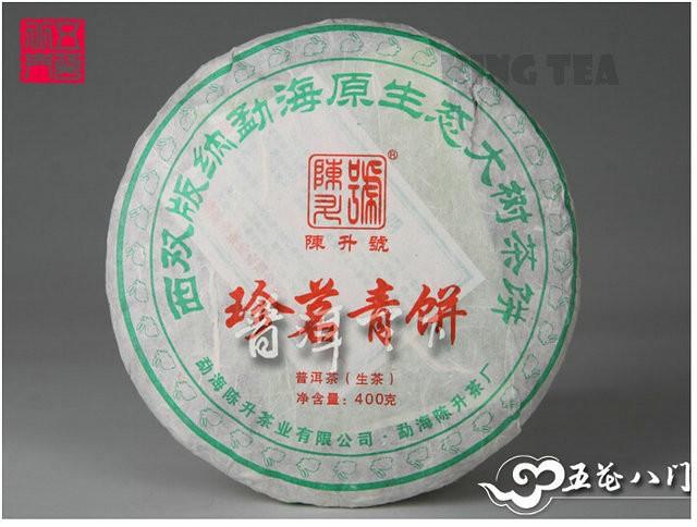 Free Shipping 2011 ChenSheng Beeng Cake Zhen Ming Qing Bing 400g YunNan MengHai Organic Pu'er Raw Tea Sheng Cha Weight Loss Slim Beauty