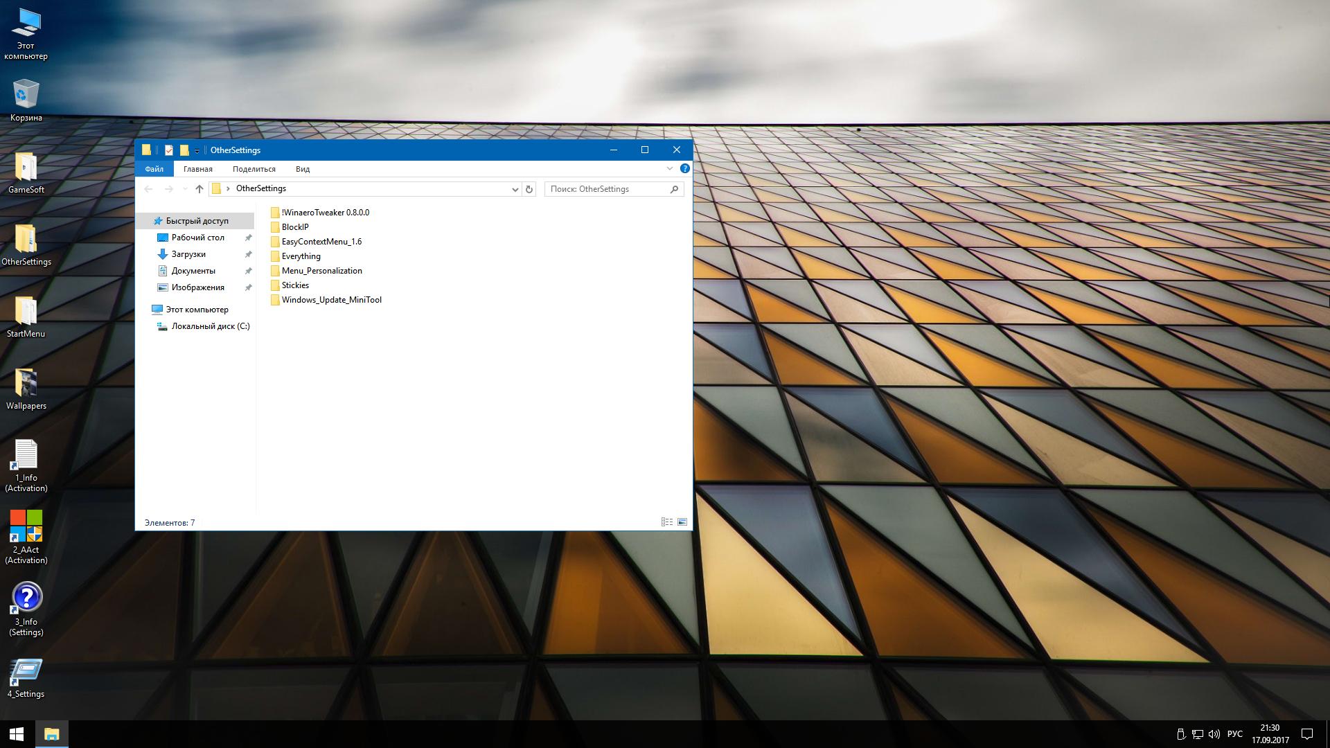 Windows 10 Корпоративная LTSB 2016 v1607 (x86/x64) by LeX_6000 17 09
