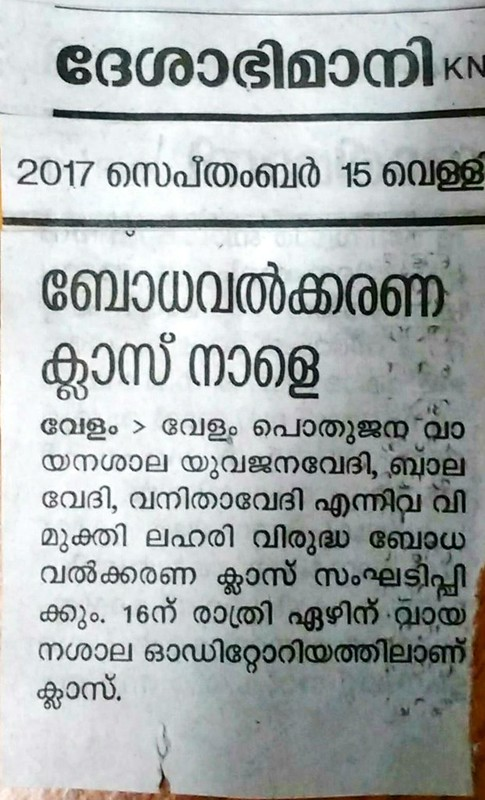 2017-09-16-Vimukthi-class-news