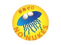 原発ゼロの会・ロゴ
