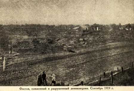 Fastov_demolished