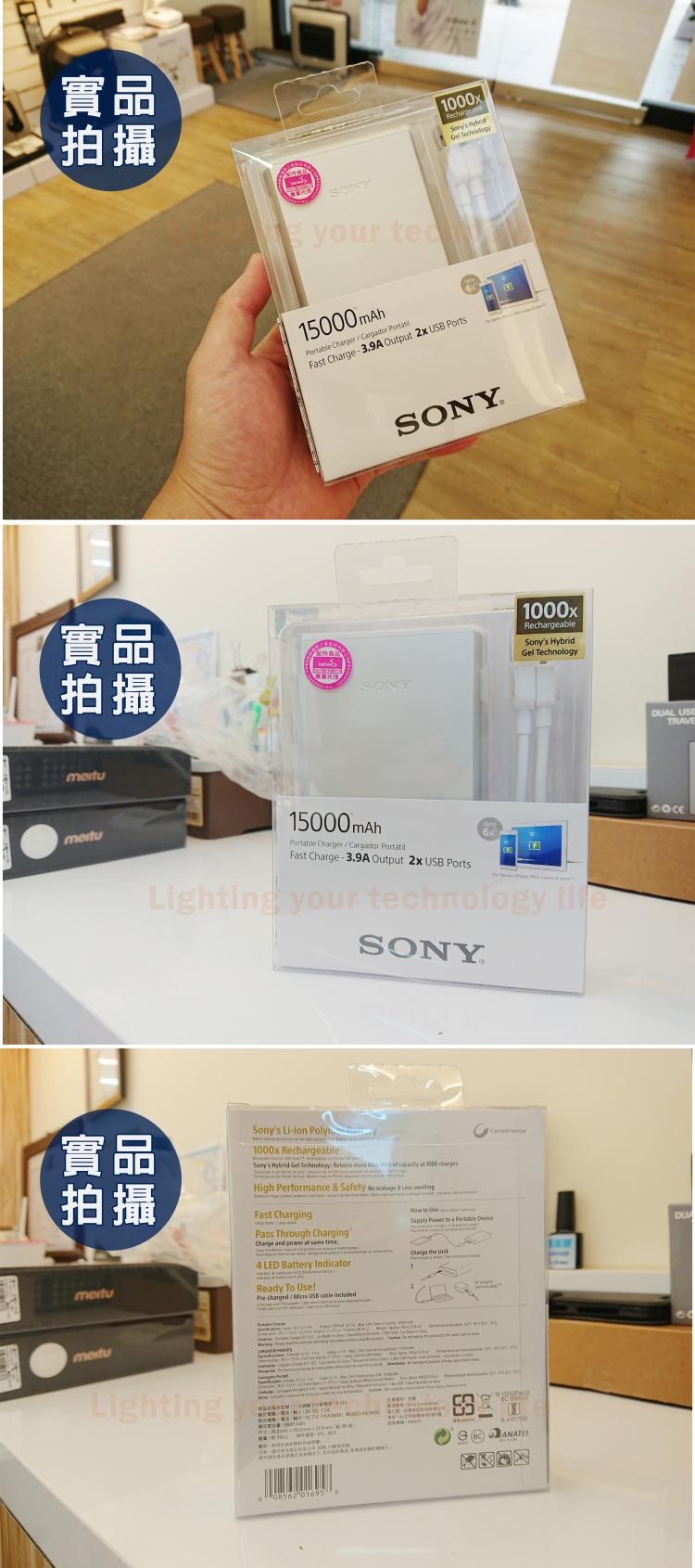 SONY 15000mAh 行動電源 CP-S15