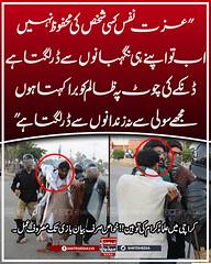 کراچی میں علماء کرام کی توہین!! خواص صرف بیان بازی تک مصروف عمل۔ www.facebook.com/ShiiteMedia110