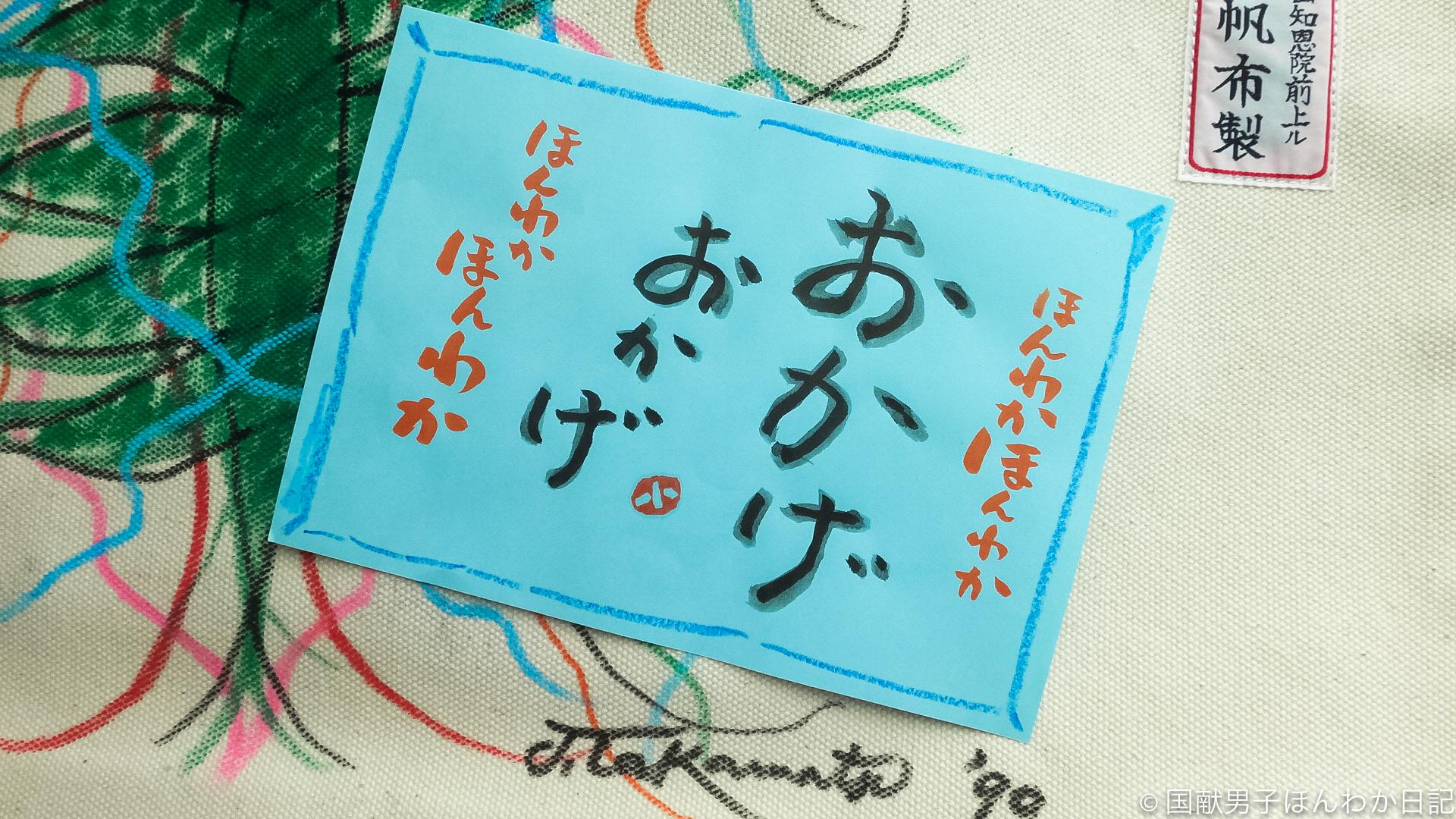 小僧落書き、背景は高松次郎※の作品