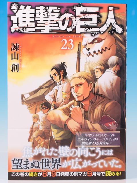 読後レビュー 進撃の巨人(23) (ネタバレあり)