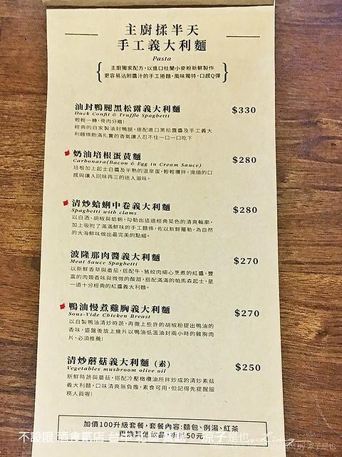 不設限 酒食貳店 台中 北區 餐廳 4