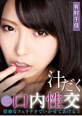 GXAZ-028 I'll Let Squid Juice Notices: Multilingual Mouth Fuck Obscene Fellatio 2 Chika Arimura