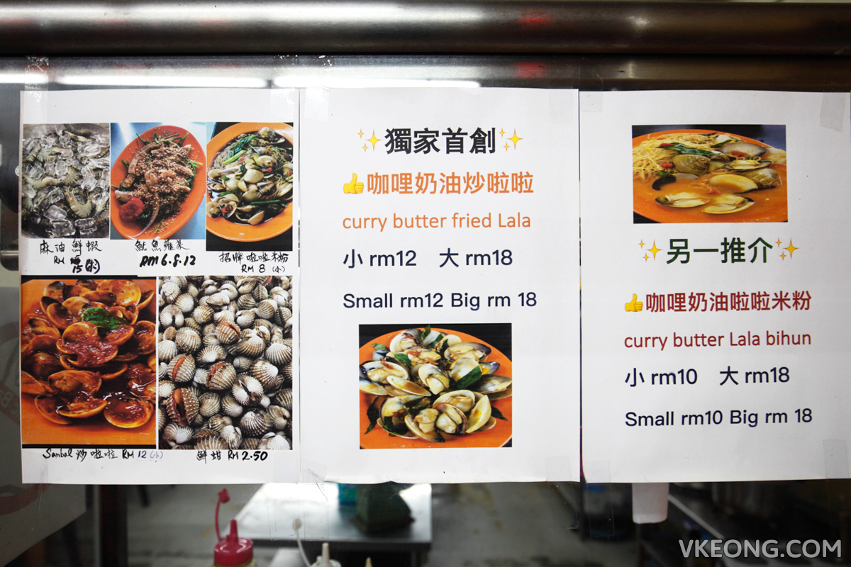 Chiak Song Menu