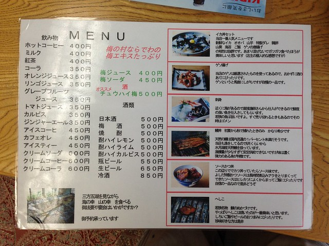 fukui-wakasa-drive-in-yoshida-menu-02