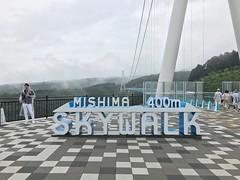 三島スカイウォーク Mishima SKYWALK